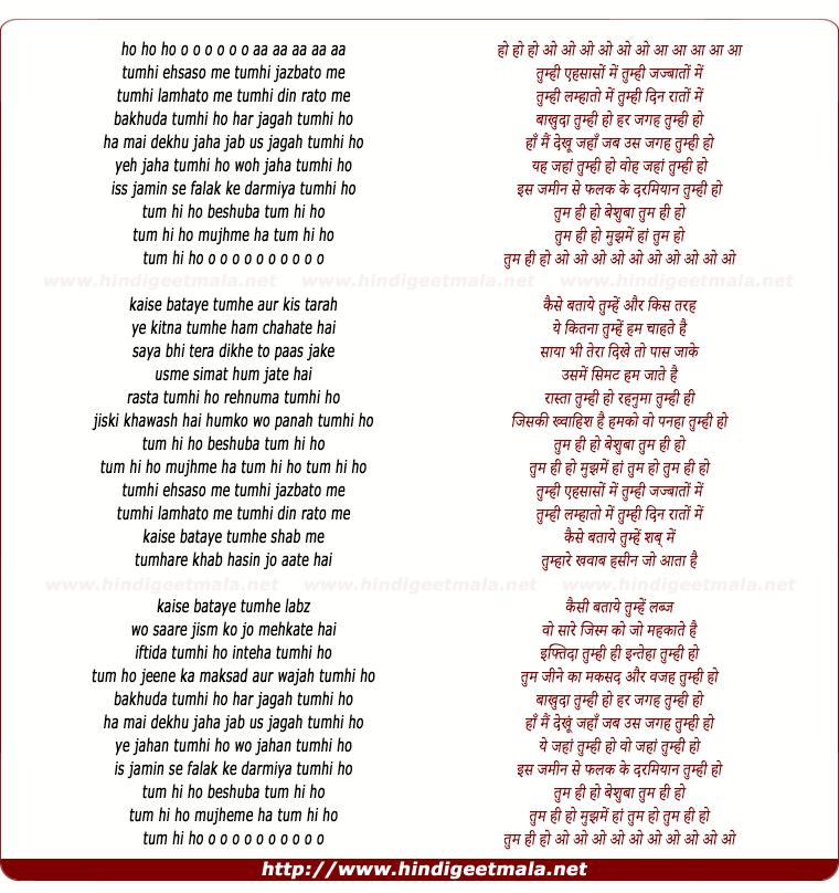 lyrics of song Bakhuda Tumhi Ho Har Jagah Tumhi Ho