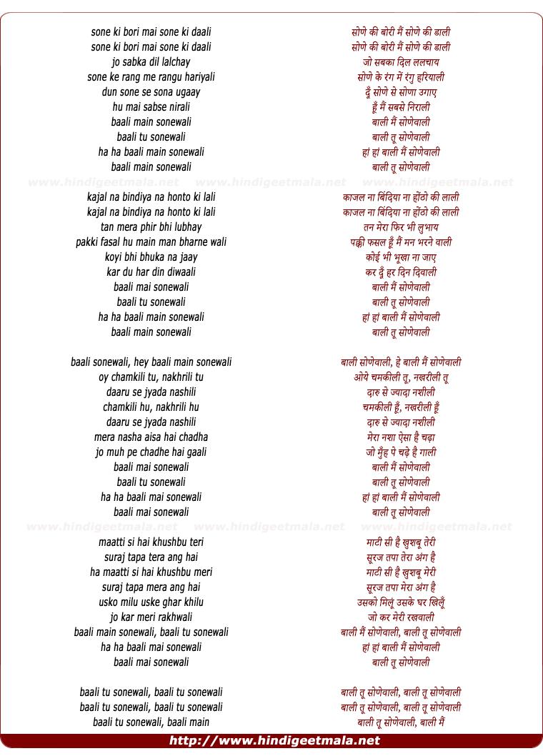 lyrics of song Baali Main Sonewaali