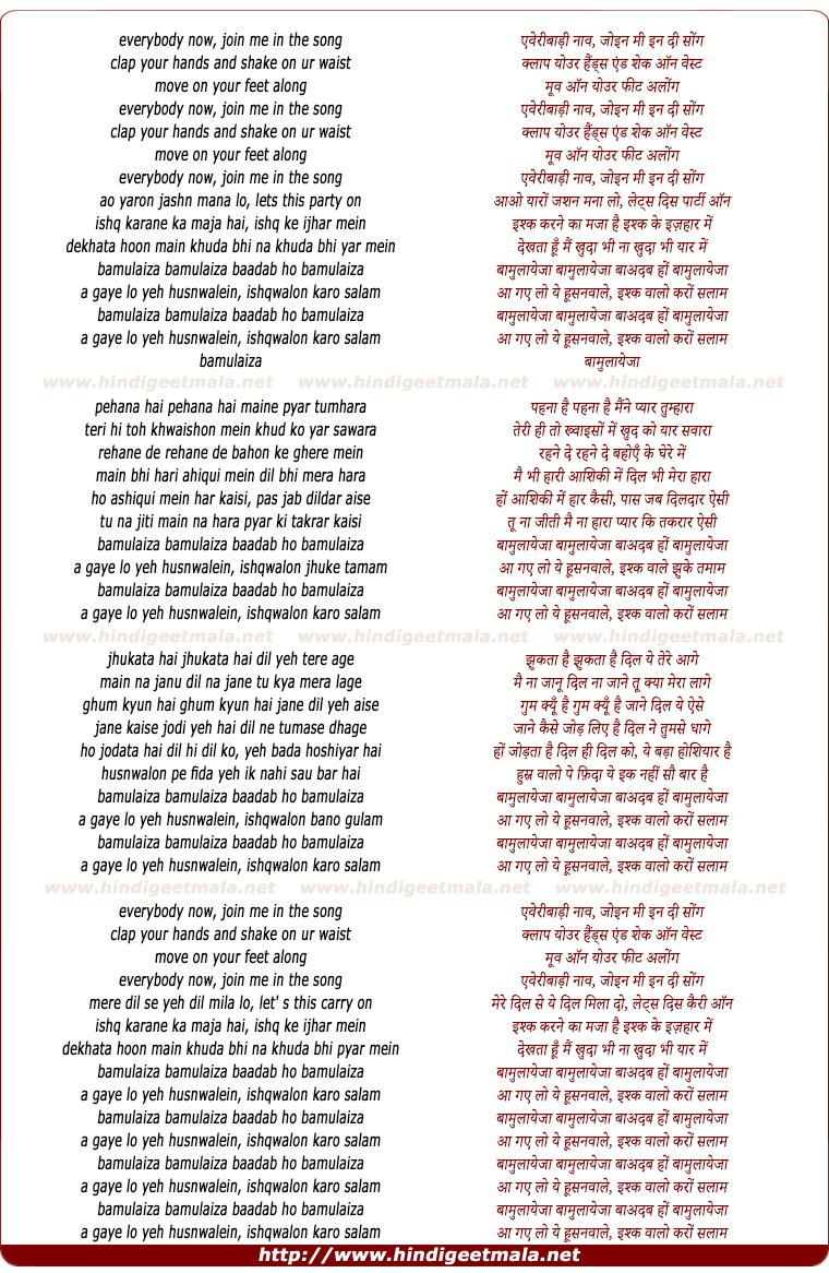 lyrics of song Baamulaaiza