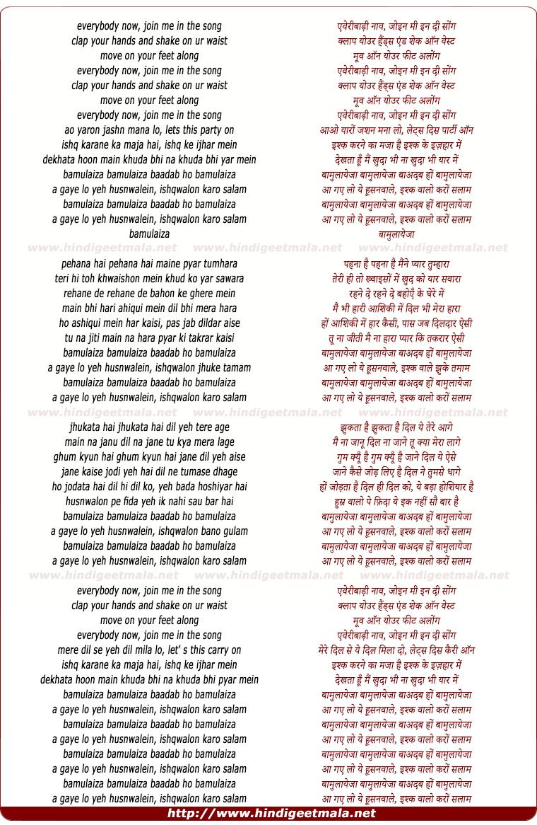 lyrics of song Baamulaaiza Aa Gaye Lo Ye Husnwale