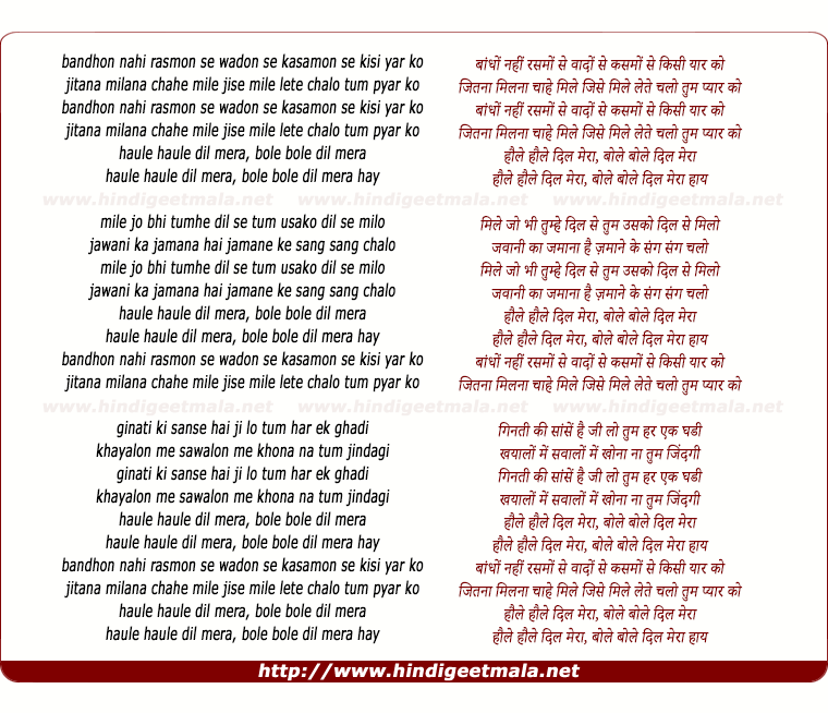lyrics of song Bandhon Nahi Rasmoon Se