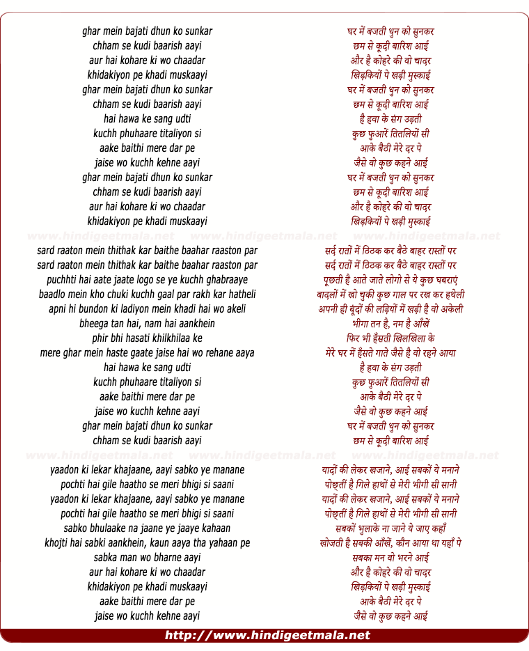 lyrics of song Baarish Ghar Mein Bajati Dhun Ko Sunkar