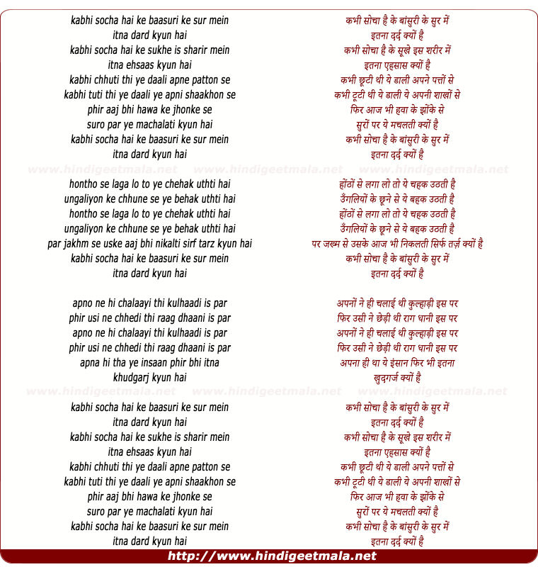 lyrics of song Baasuri Ke Sur Mein Itana Dard Kyun Hai