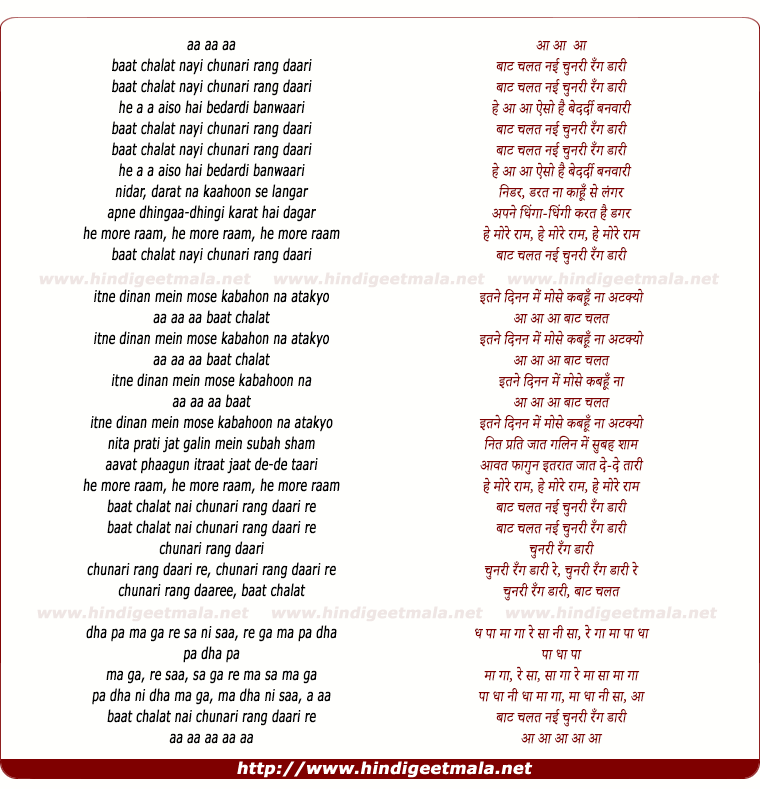 lyrics of song Baat Chalat Nayi Chunari Rang Daari