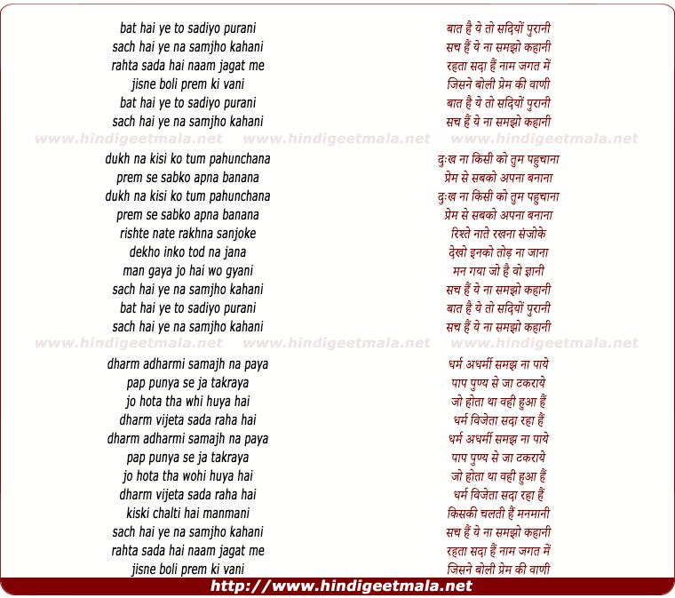 lyrics of song Baat Hai Ye To Sadiyon Purani