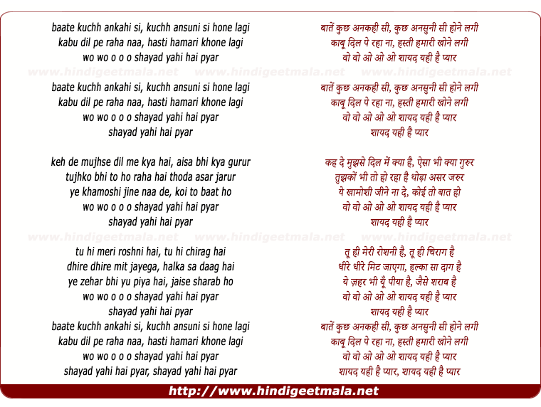 lyrics of song Bate Kuchh Ankahi Si