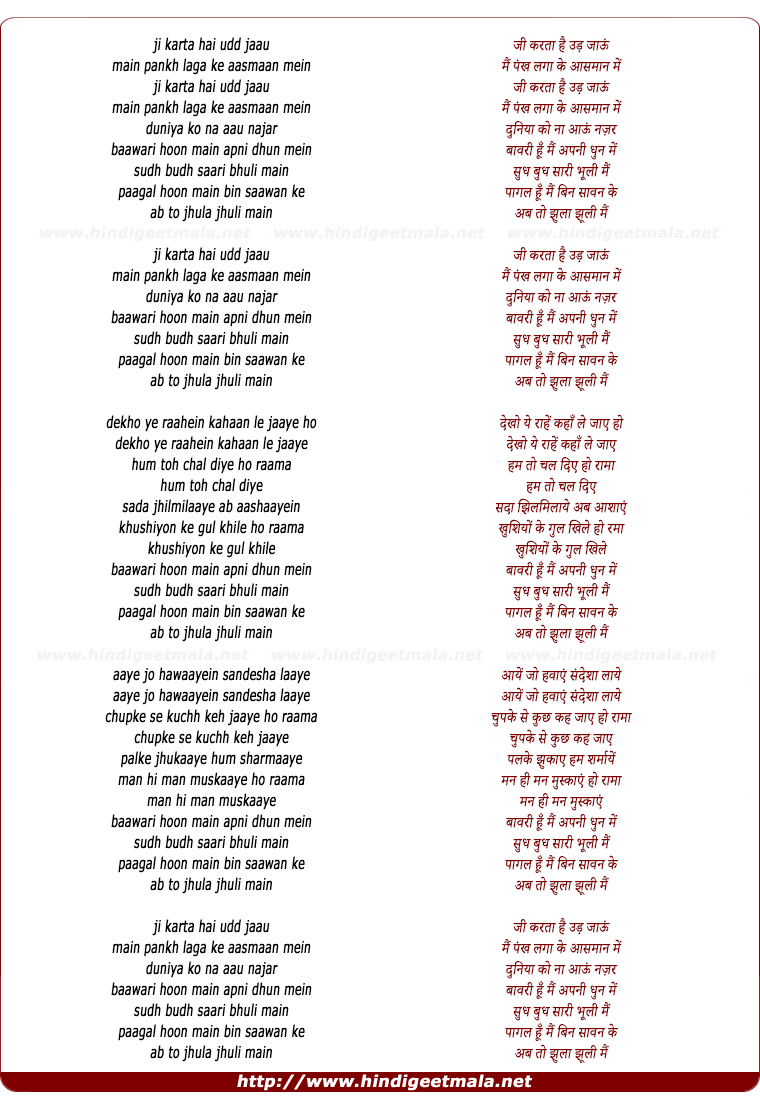 lyrics of song Baawari Hoon Main Apani Dhun Mein (Male Version)