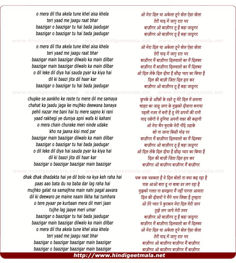 lyrics of song O Meraa Dil Thaa Akela, Baazigar O Baazigar