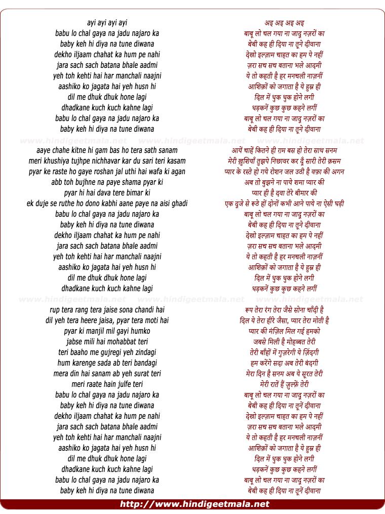 lyrics of song Babu Lo Chal Gaya Naa Jadu Najaro Kaa
