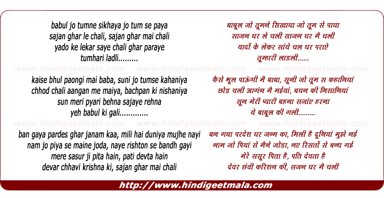 lyrics of song Babul Jo Tumne Sikhaya Jo Tum Se Paya