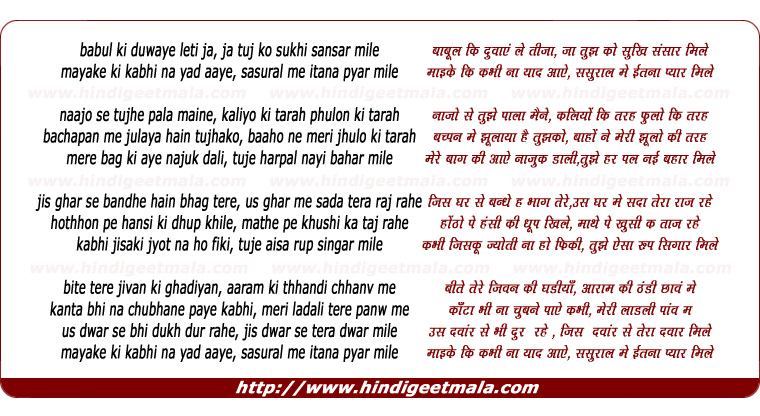 lyrics of song Babul Kee Duwaye Letee Ja