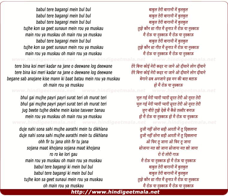 lyrics of song Babul Tere Bagangi Main Bul Bul