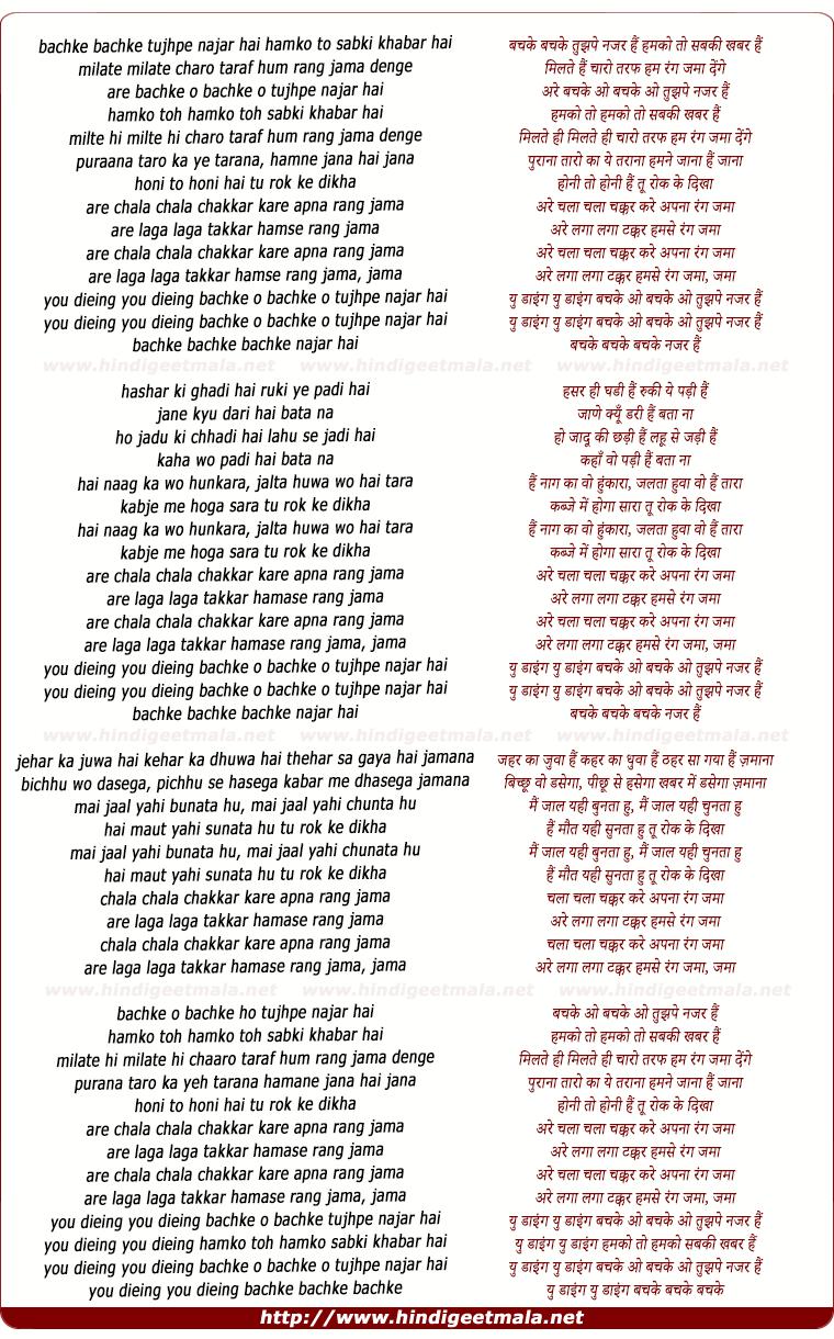 lyrics of song Bachake Bachake Tujhape Najar Hai Hamko To Sabki Khabar Hai