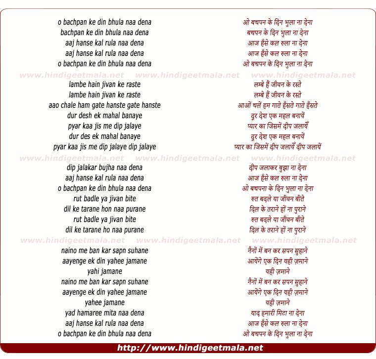 lyrics of song Bachpan Key Din Bhula Naa Dena O