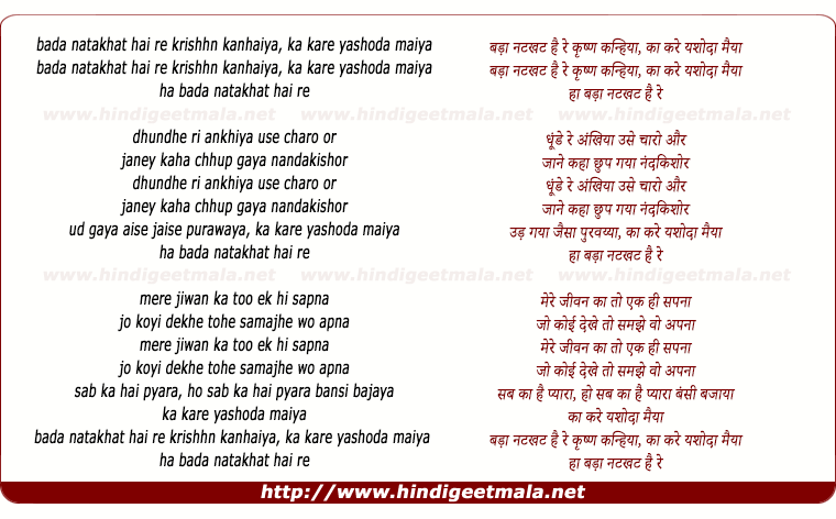 lyrics of song Bada Natakhat Hai Re Krishhn Kanhaiya