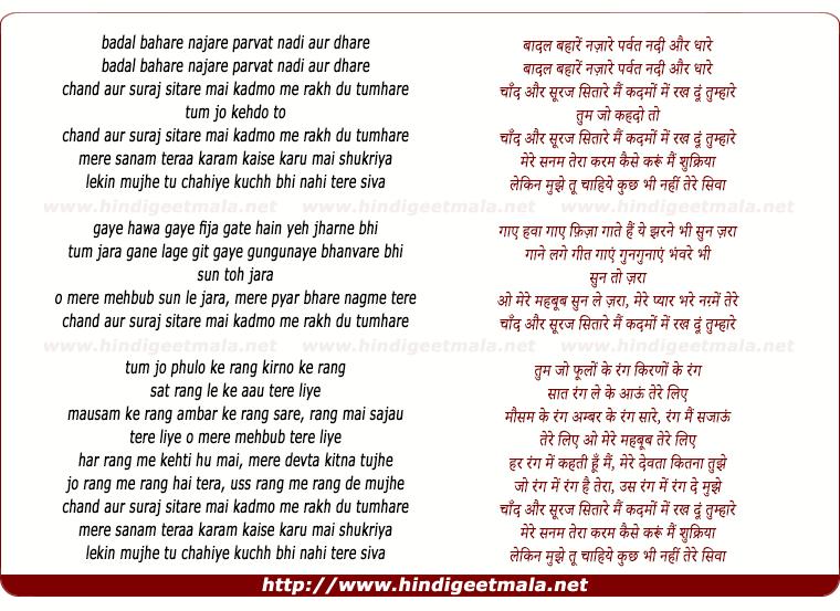 lyrics of song Badal Bahare Najare Parvat Nadee Aur Dhare