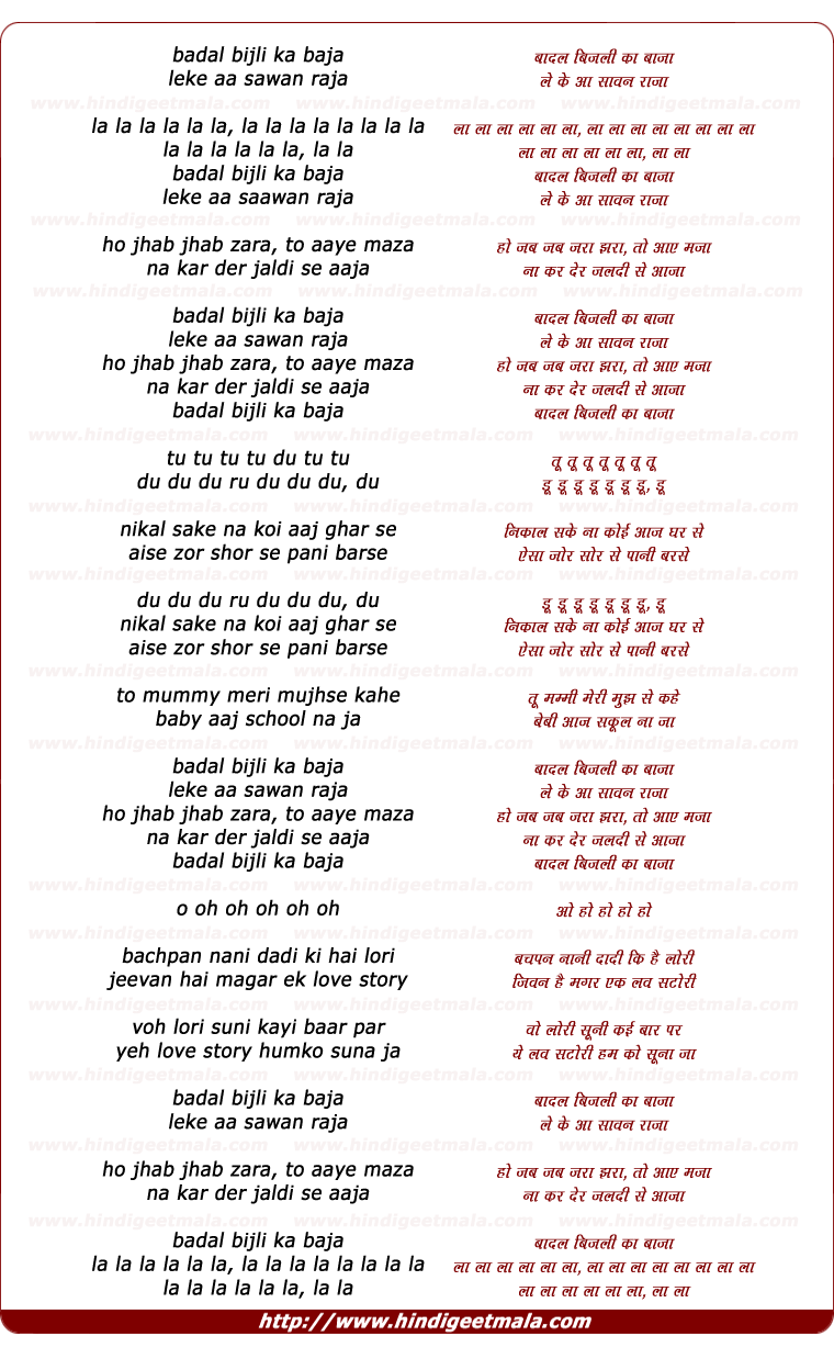 lyrics of song Badal Bijli