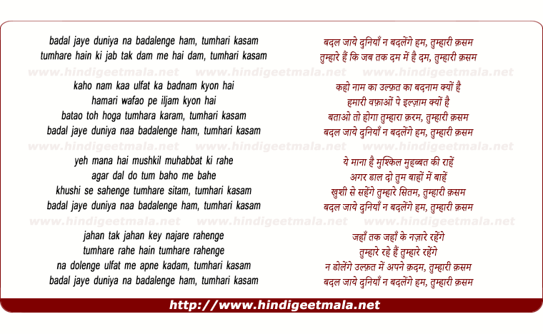 lyrics of song Badal Jaye Duniya Naa Badalenge Ham