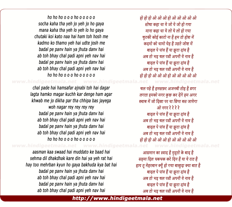 lyrics of song Badal Pe Panv Hain Ya Jhuta Danv Hai