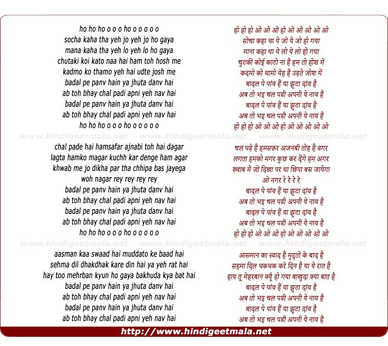 lyrics of song Badal Pe Panv Hain Ya Jhutha Danv Hai