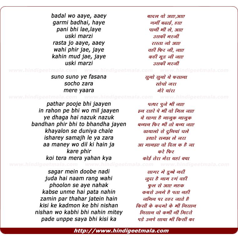 lyrics of song Badal Wo Aaye, Garmi Badhae