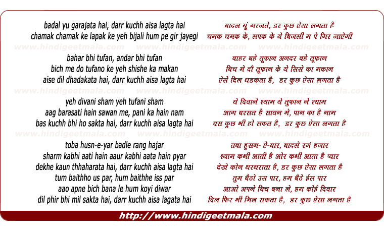 lyrics of song Badal Yu Garajata Hai