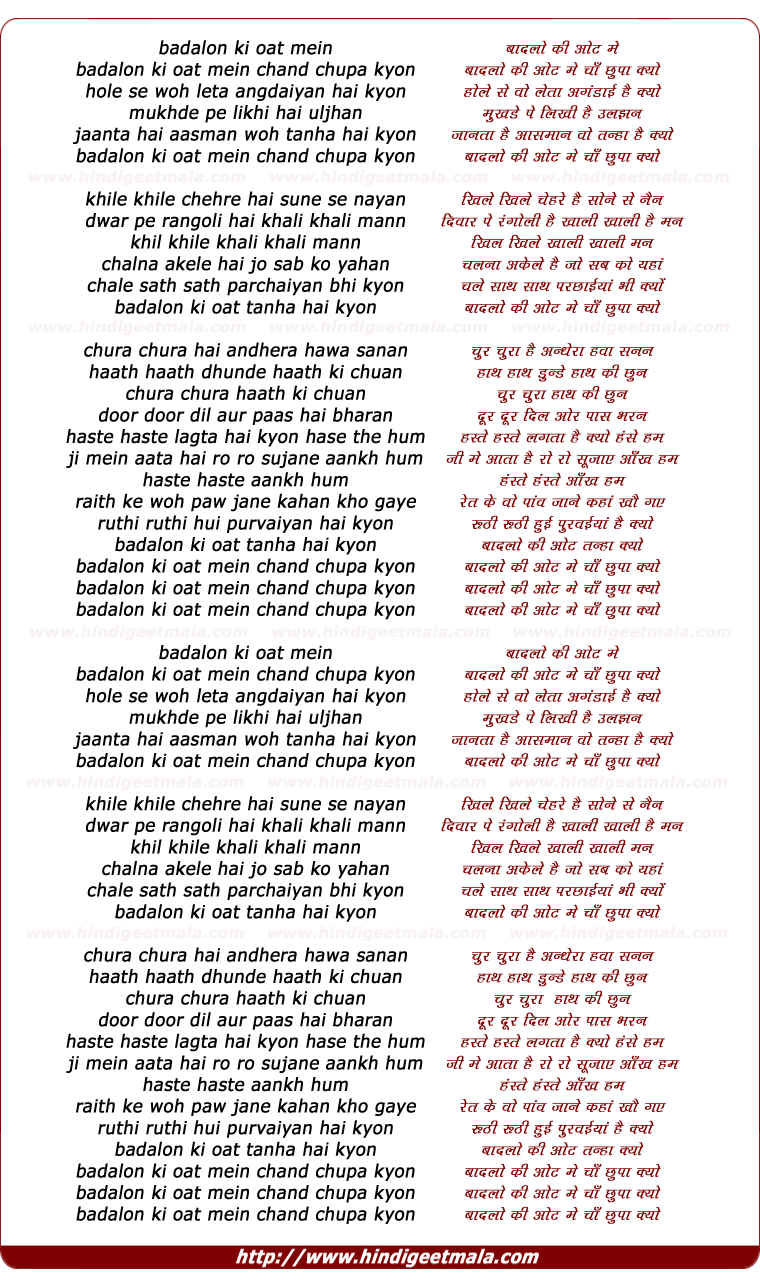 lyrics of song Badalon Ki Oat Mein