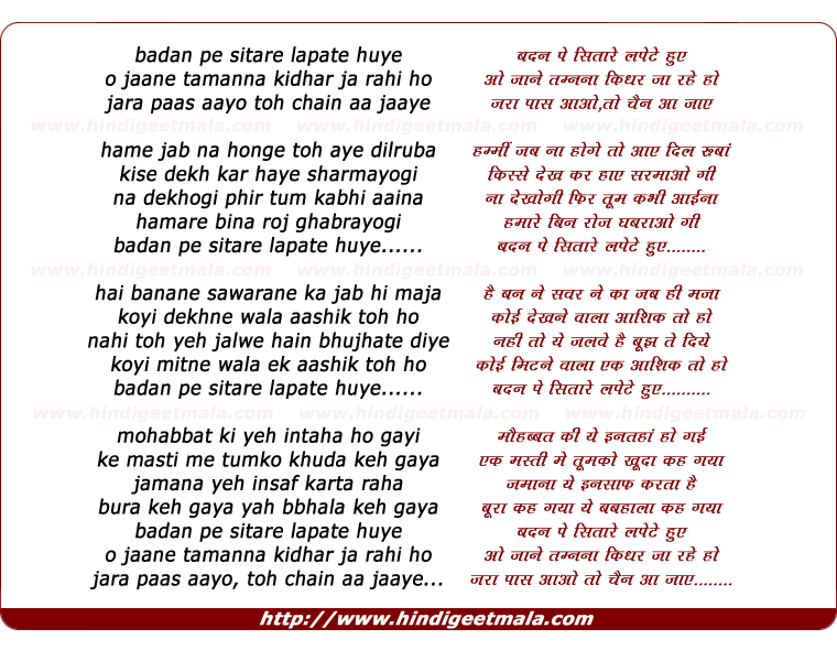 lyrics of song Badan Pe Sitare Lapate Huye