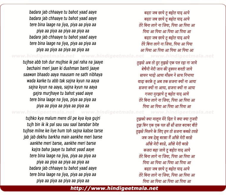 lyrics of song Badara Jab Chhaaye Tu Bahot Yaad Aaye