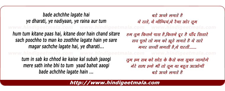 lyrics of song Bade Achchhe Lagate Hai Ye Dharati