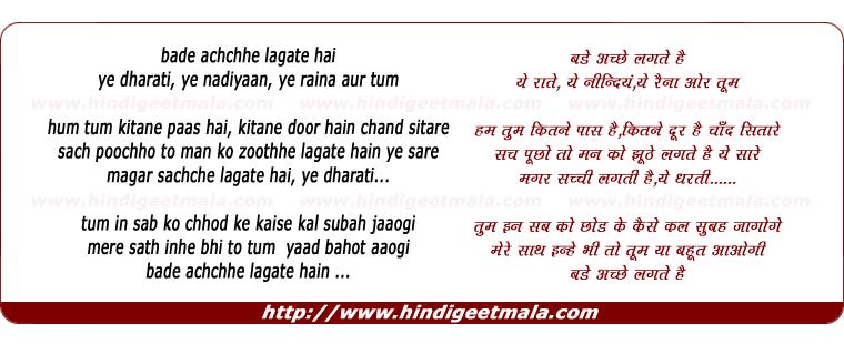 lyrics of song Bade Achchhe Lagate Hai Ye Dharati