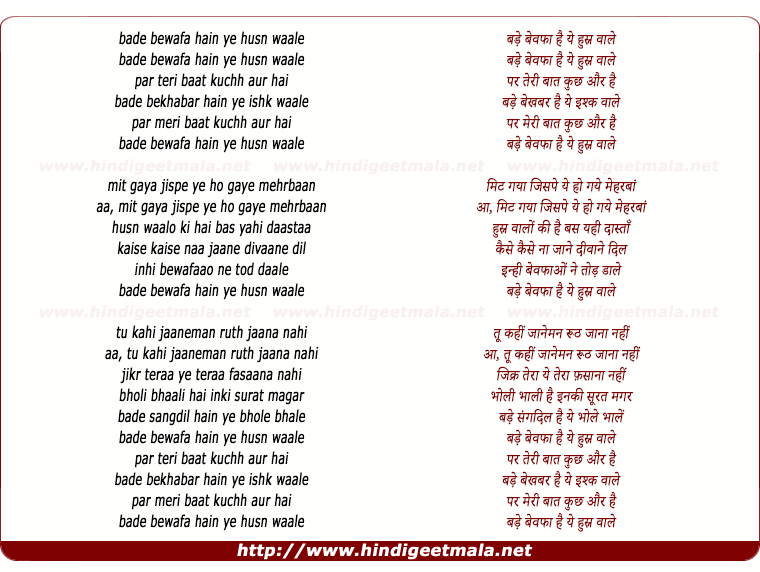 lyrics of song Bade Bewafa Hain Yeh Husn Waale