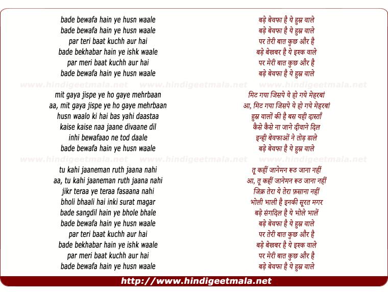 lyrics of song Bade Bewafa Hain Yeh Husn Waale