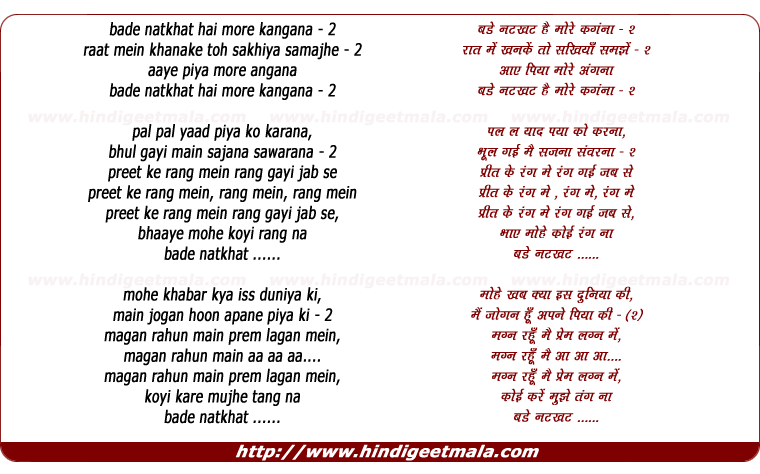 lyrics of song Bade Natkhat Hai More Kangana