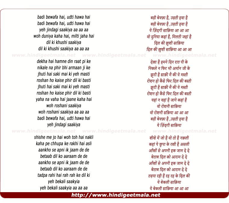 lyrics of song Badi Bewafa Hai, Udati Hawa Hai