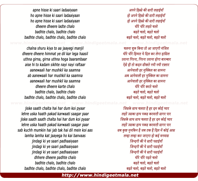 lyrics of song Badhate Chalo
