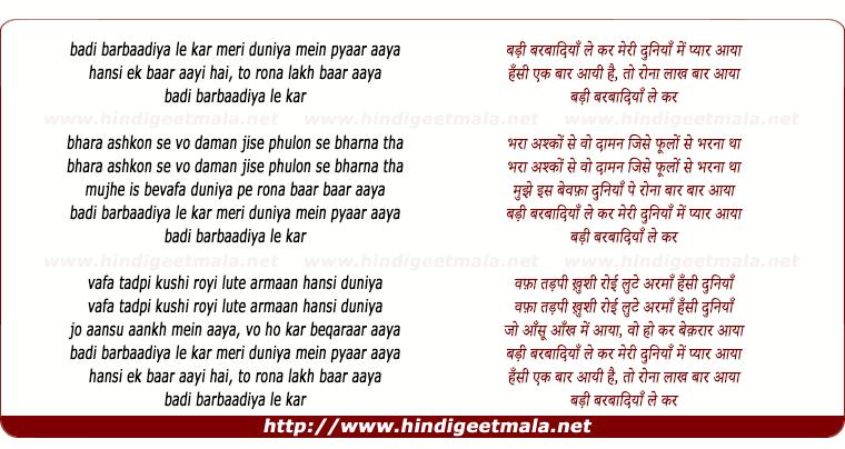 lyrics of song Badi Barbadiya Le Kar Meri Duniya Me Pyar Aaya