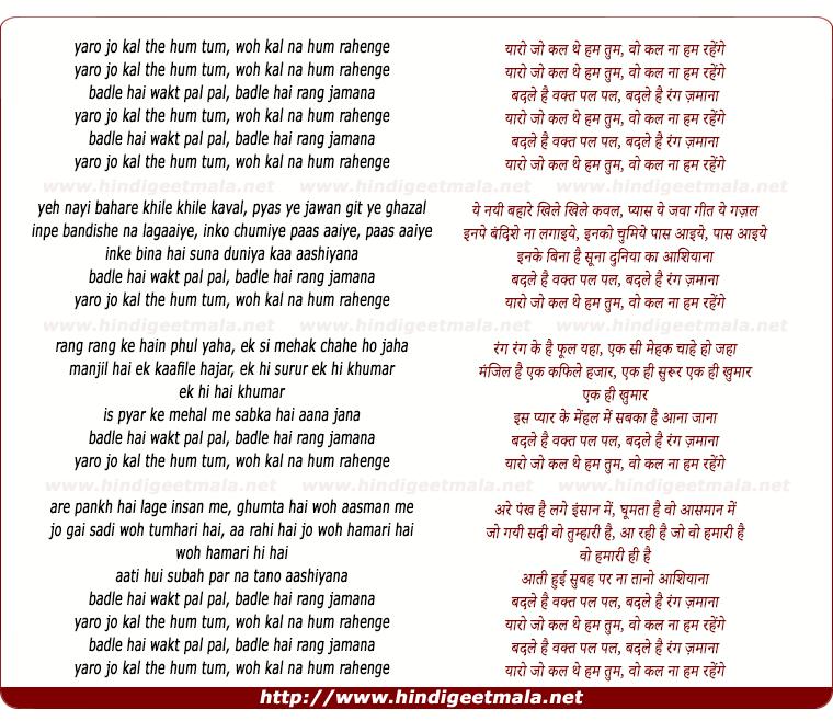 lyrics of song Badle Hai Wakt Pal Pal