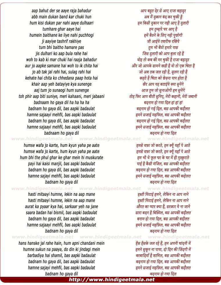lyrics of song Badnaam Ho Gaya Dil
