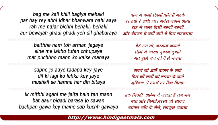 lyrics of song Bag Me Kalee Khilee Bagiya Mehakee