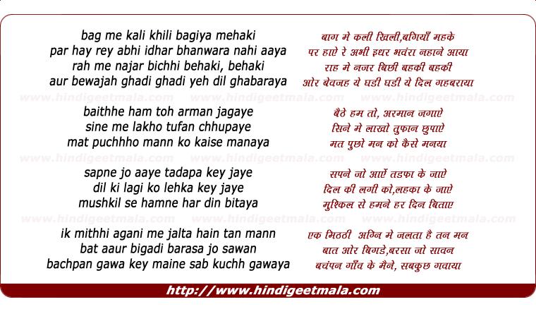 lyrics of song Bag Me Kalee Khilee Bagiya Mehakee