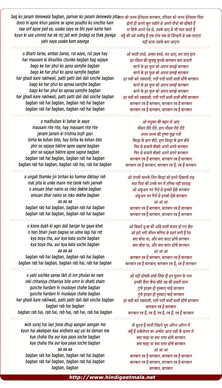 lyrics of song Baag Ko Janam Dene Wala Bagban
