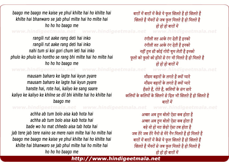 lyrics of song Bago Me Kaise Yeh Phul Khilte Hain