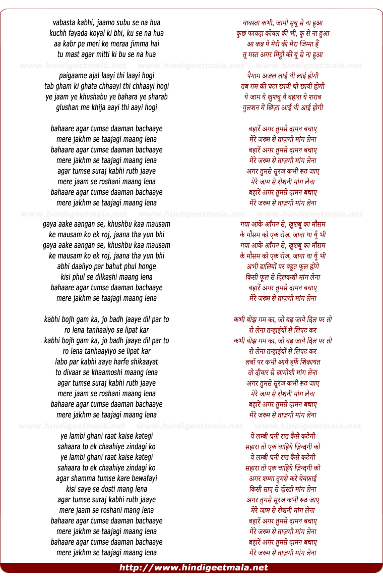 lyrics of song Bahaare Agar Tumse Daaman Bachaaye
