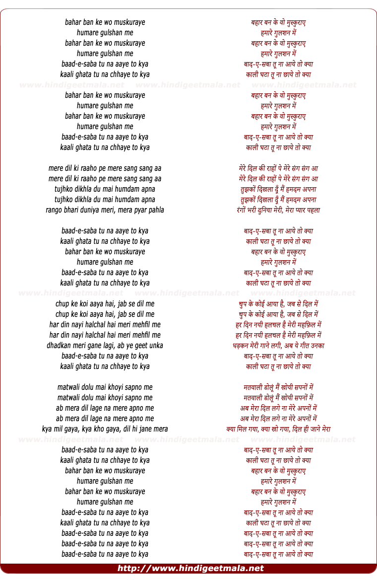 lyrics of song Bahar Ban Ke Woh