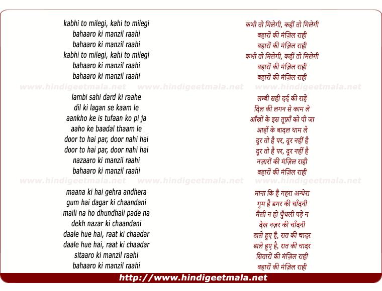 lyrics of song Kabhi To Milegi, Kahi To Milegi, Baharo Ki Manzil