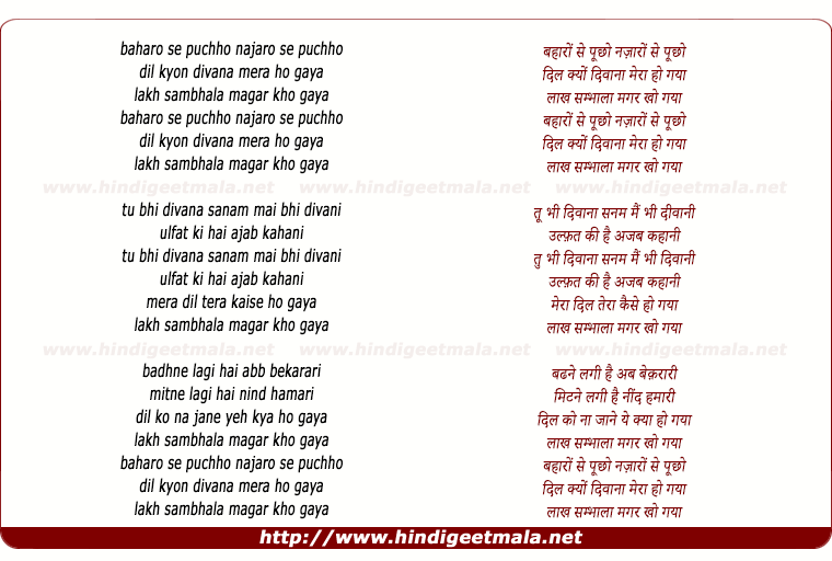 lyrics of song Baharo Se Puchho Najaro Se Puchho