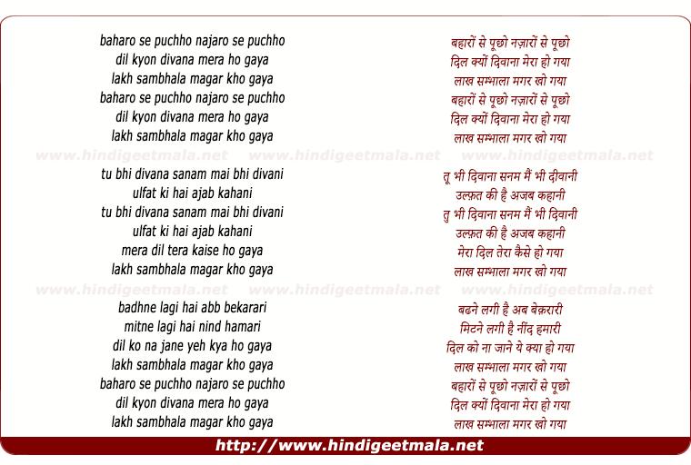lyrics of song Baharo Se Puchho Najaro Se Puchho