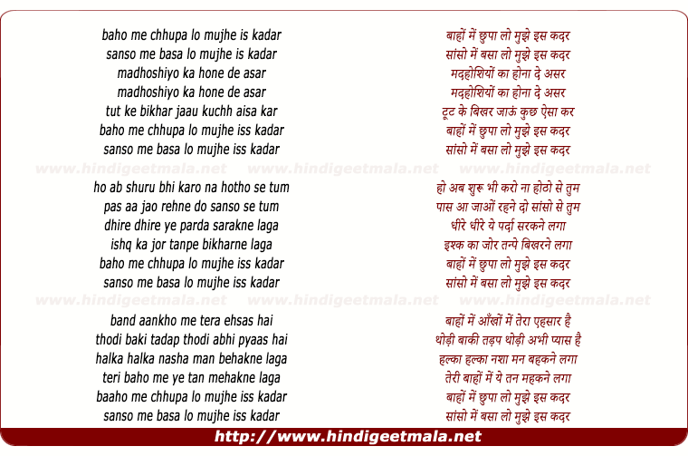 lyrics of song Baho Me Chhupa Lo Mujhe Is Kadar