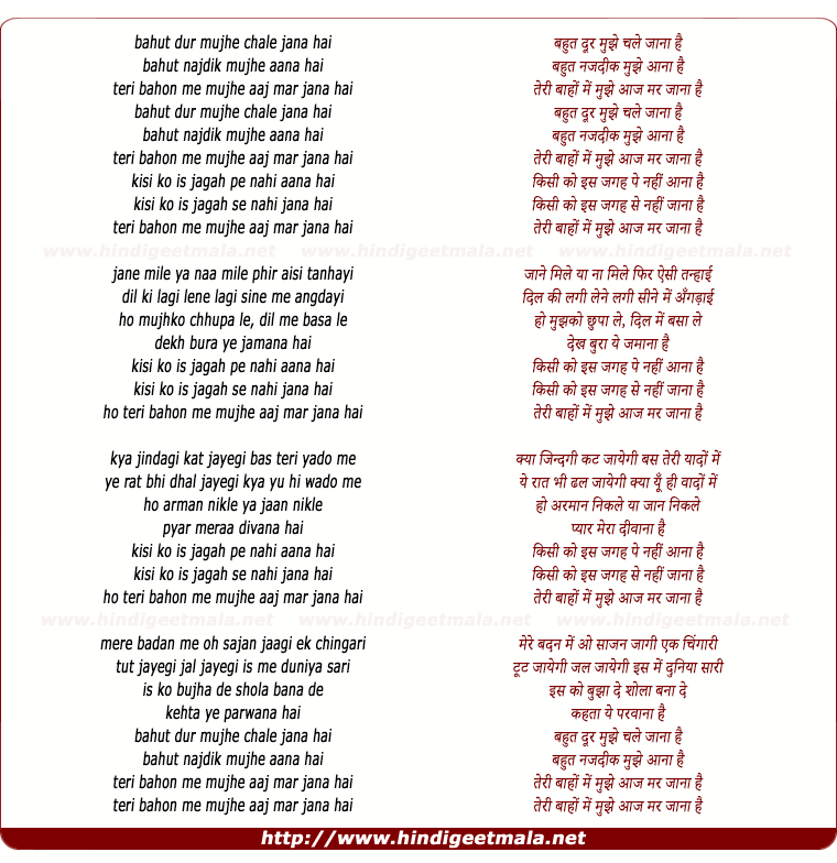 lyrics of song Bahot Dur Mujhe Chale Jana Hai